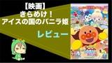 【映画】アンパンマン「きらめけ!アイスの国のバニラ姫」を見てきた!(感想)(ネタバレ)(映画特典)