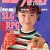 【1989年】【7月号】コンプティーク 1989.07