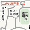 熊本城二の丸御門跡、23日から通行可能に