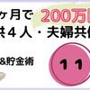子供4人、夫婦共働きの節約&貯金術11選!半年で200万円以上貯金する方法