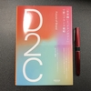 【1枚でわかる】『D2C 「世界観」と「テクノロジー」で勝つブランド戦略』佐々木 康裕