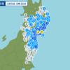 2021年 3月9日の午後3時52分頃迄の地震内容