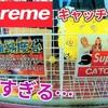 【YouTube 投稿】クレーンゲーム★シュプリームキャッチャーが酷すぎるwたこ焼き機が傾いてて無理ゲー(泣)