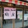 伊勢の駒屋餅店は手相を見てくれます。