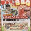 新宿中央公園でBBQ(バーベキュー)が、またできる!2019年は、4月26日~7月15日、金・土・日開催
