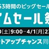 Amazon: 「タイムセール祭り」で大量のKindleのマンガが100円以下に。その他キャンペーン情報