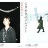 【写真展】R3.3月_赤鹿麻耶「ときめきのテレパシー」@ホテル アンテルーム京都