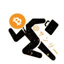 bitcoin投資 三代目リーマンブラザーズの脱サラ記録