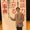 『雑談力が上がる大辞典』斎藤孝