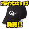 【EVERGREEN】オールシーズン使えるスタンダードキャップ「オライオンキャップ」発売!
