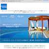 【Starwood Preferred Guest American Express Card】SPGプログラム変更に伴う特典改訂のご案内