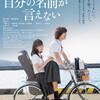09月01日、山田キヌヲ(2018)
