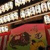 おうちで京都へ旅気分