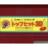 カラオケスタジオ専用カセット トップヒット20 プレミアソフトランキング