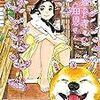 オジロマコト『猫のお寺の知恩さん』9巻