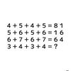 【算数なぞなぞ】4+5+4+5=81なら3+4+3+4=?