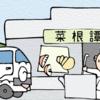 【24/24】『菜根譚』 - 『完本 中国古典の人間学 名著二十四篇に学ぶ』を1日1章ずつ読んで年内で読破