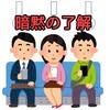 地下鉄で笑顔で会話する外国人と沈黙を貫く日本人の違いってなに?