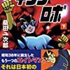 『キングロボ (下) (マンガショップシリーズ 4) [Kindle版]』 桑田次郎 パンローリング