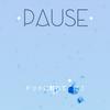 指を動かして集中力を取り戻すアプリ「PAUSE」