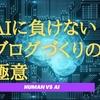 【危機!?】ブロガーは人工知能(AI)に負けてしまうのか?|人工知能に負けないブログの作りの極意