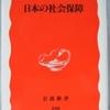 広井良典「日本の社会保障」(岩波新書)