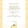 【今日のハロスイ】プリンくんから2通目のお手紙もらったよ