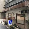 【喫茶店】新橋駅(ヘッケルン)、浅草駅(銀座ブラジル)