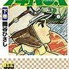 『少年No.1 下 (マンガショップシリーズ 188) [Kindle版]』 関谷ひさし マンガショップ