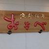 京都のお土産にお勧めです! 「おたべ本館」 休憩にもどうぞ!