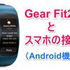 Gear Fit2 (SM-R360)をAndroid(Xperia)スマートフォンに接続する方法