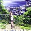 映画『きみの声をとどけたい』感想 ラジオ+鎌倉+女子高生が織りなす、日常の尊さを教えてくれるアニメ映画!
