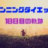 【ダイエット企画】中間報告  〜ランニングダイエット18日間の軌跡〜