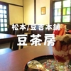 【松本カフェ】豆吉本舗のお隣「豆茶房」蔵造りのオシャレ空間でいちごパフェ