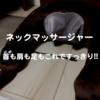 【ネックマッサージャー】オムロン[HM-141]で首こりスッキリしよう!