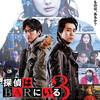 映画 動画 探偵はBARにいる3 大泉洋 松田龍平 北川景子 北川景子 鈴木砂羽