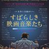 映画『すばらしき映画音楽たち』を観る