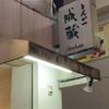 とんかつ 成蔵 TOKYO Xシャ豚ブリアンかつ定食&上ロースかつ定食