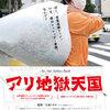 【映画】R2.5/28_「アリ地獄天国」(監督:土屋トカチ)@シアターセブン