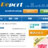 IT記者会Reportサイトに読者登録機能がつきました