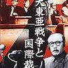 大東亜戦争と国際裁判 ★★★
