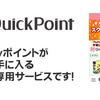 【QuickPoint】PayPayボーナスが貰えるポイントサイトが登場(クイックポイント)