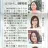 「琉球新報が本気出した!」 日曜コラムの陣容にネットがざわつく