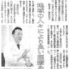 中部経済新聞「先見明言」で上林理事長が紹介されました