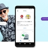 Google Payをレビュー。Android Payと何が違うのか調べてみた真相は・・