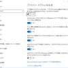 Windows10はスパイウェアOSなのか 設定画面を大公開