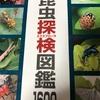 昆虫探検エクスプローラー1600図鑑