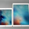 iPad 2017年5月現在 最新モデル