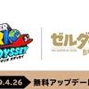 4月26日(金)『スーパーマリオ オデッセイ』と『ゼルダの伝説 ブレス オブ ザ ワイルド』がVRに対応! 無料アップデート!!