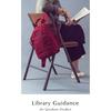 ポスター「図書館ガイダンス」